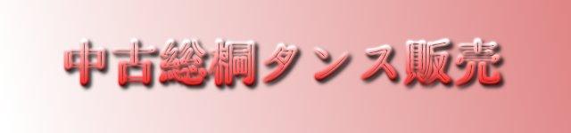 中古桐たんす販売ページ