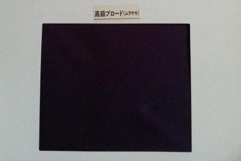 ブロード紫