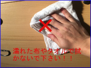 水拭き厳禁
