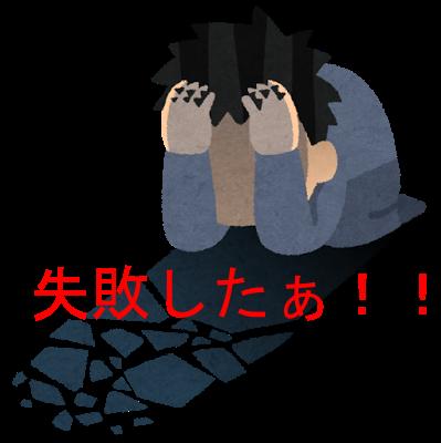 失敗した!!